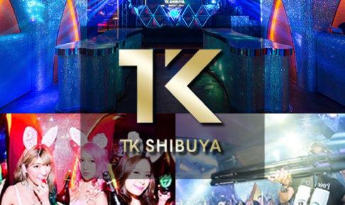TK渋谷のクラブ情報