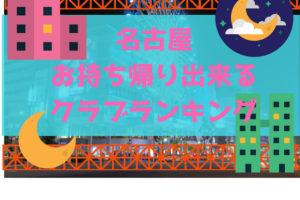 名古屋でナンパするのにオススメのクラブを紹介する記事