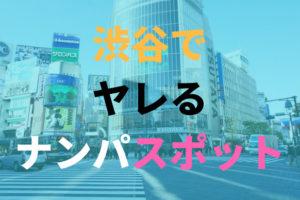渋谷でヤレるナンパスポットを紹介する記事