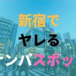 新宿で確実にヤレるナンパスポットを紹介