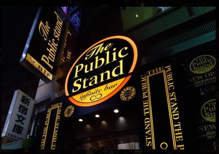 パブリックスタンド歌舞伎町店