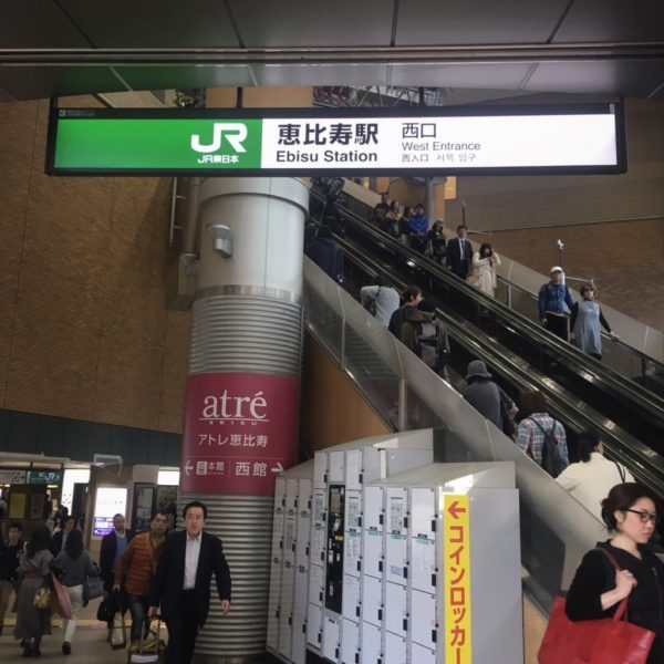 恵比寿駅西口