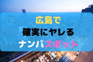 広島のオススメナンパスポット