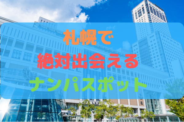 札幌で出会いがあるナンパスポット