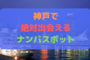 神戸で絶対出会いがあるナンパスポット