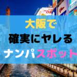 大阪でオススメのナンパスポット