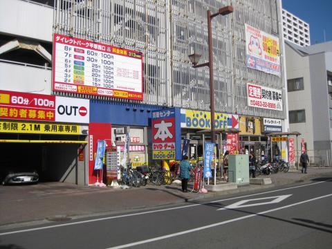 ブックオフ 平塚駅西口店