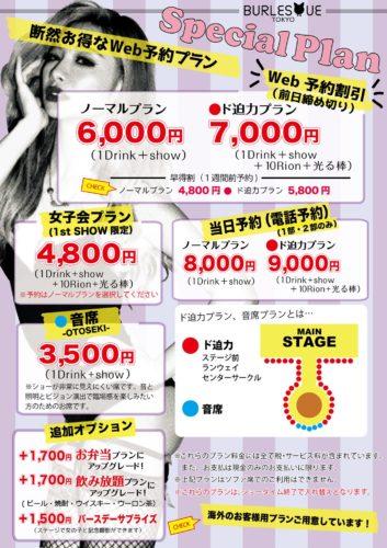 バーレスク東京の料金