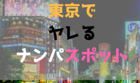 東京でヤレるナンパスポット