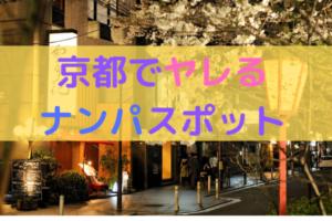 京都でヤレるナンパスポット