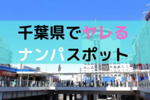 千葉県でヤレるナンパスポット