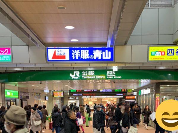 立川駅JR改札
