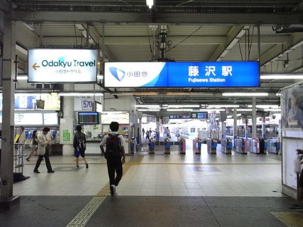 藤沢駅小田急改札