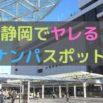 静岡でヤレるナンパスポット (1)
