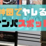 神田でヤレるナンパスポット