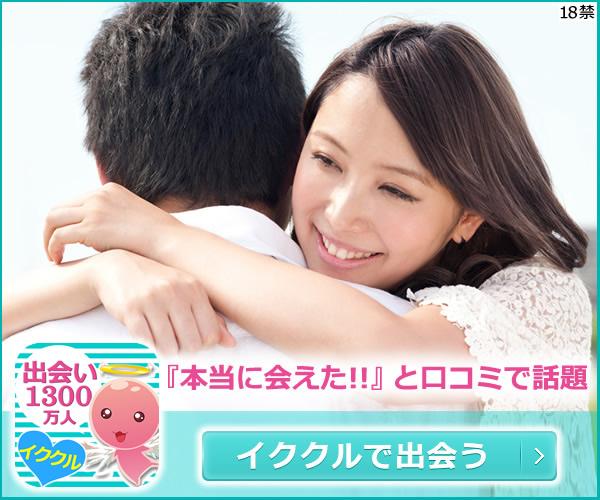 イククル広告