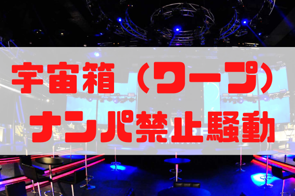 宇宙箱(歌舞伎町ワープ)のナンパ禁止について