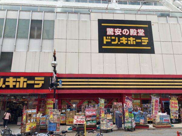 ドンキホーテ小田原店